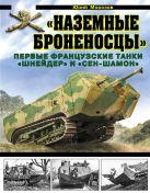 «Наземные броненосцы». Первые французские танки «Шнейдер» и «Сен-Шамон»