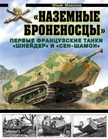 «Наземные броненосцы». Первые французские танки «Шнейдер» и «Сен-Шамон» обложка книги