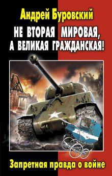 Не Вторая Мировая, а Великая Гражданская! Запретная правда о войне обложка книги
