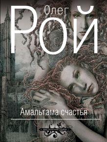Рой О. - Амальгама счастья обложка книги