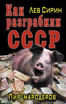 Сирин Л. - Как разграбили СССР. Пир мародеров обложка книги