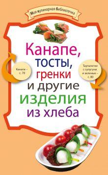 - Канапе, тосты, гренки и другие изделия из хлеба обложка книги
