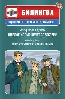 Обложка Шерлок Холмс ведет следствие (+CD) Артур Конан Дойль