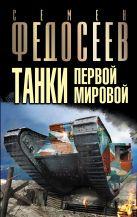Федосеев С. - Танки Первой Мировой' обложка книги