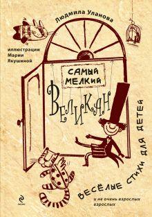 Уланова Л.Г. - Самый мелкий великан обложка книги