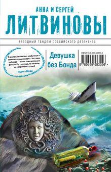 Литвинова А.В., Литвинов С.В. - Девушка без Бонда обложка книги