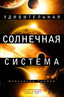 Громов А.Н. - Удивительная Солнечная система обложка книги