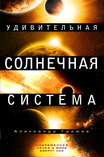 Удивительная Солнечная система Громов А.Н.
