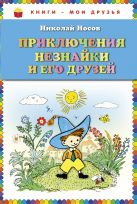 Приключения Незнайки и его друзей (ил. А. Лаптева) (ст.кор)