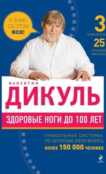 Дикуль В.И. - Здоровые ноги до 100 лет обложка книги