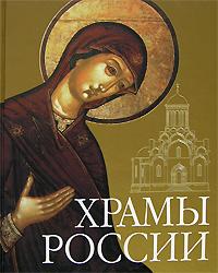 - Храмы России. (+CD) комплект обложка книги