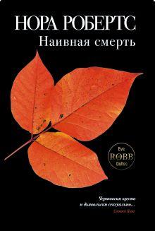 Робертс Н. - Наивная смерть обложка книги