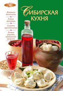 Боровская Э. - Сибирская кухня обложка книги