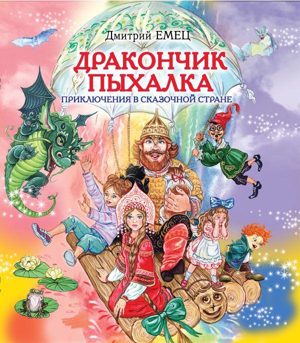 Дракончик Пыхалка. Приключения в Сказочной стране Емец Д.А.