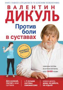 Дикуль В.И. - Против боли в суставах обложка книги