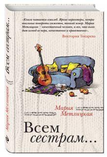 Метлицкая М. - Всем сестрам... обложка книги