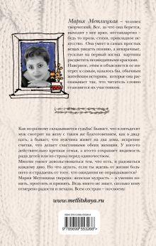 Обложка сзади Всем сестрам... Мария Метлицкая