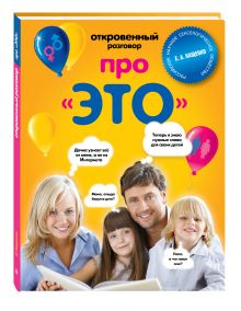 Кащенко Е.А. - Откровенный разговор про это обложка книги