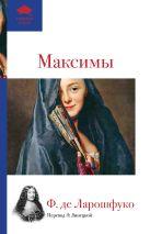 Ларошфуко Ф.де - Максимы' обложка книги