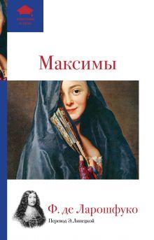 Ларошфуко Ф.де - Максимы обложка книги