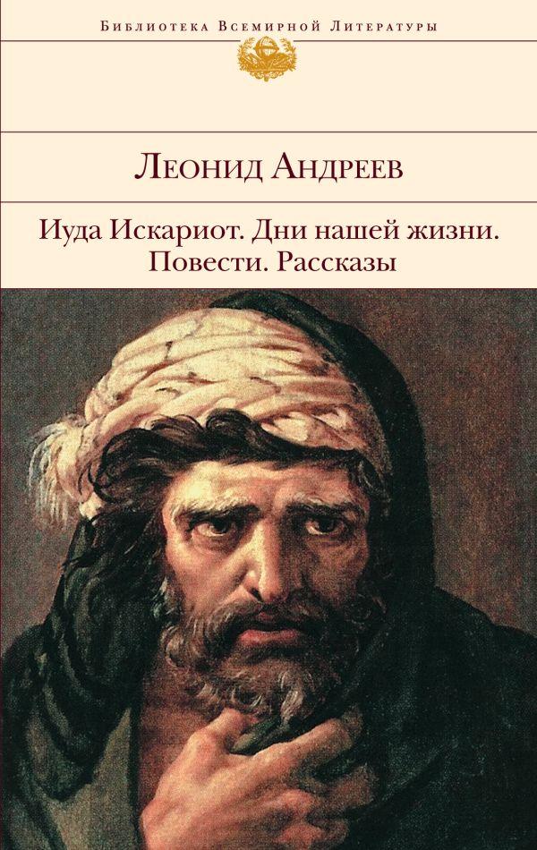 Иуда Искариот. Дни нашей жизни. Повести. Рассказы Андреев Л.Н.