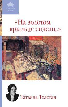 На золотом крыльце сидели... обложка книги
