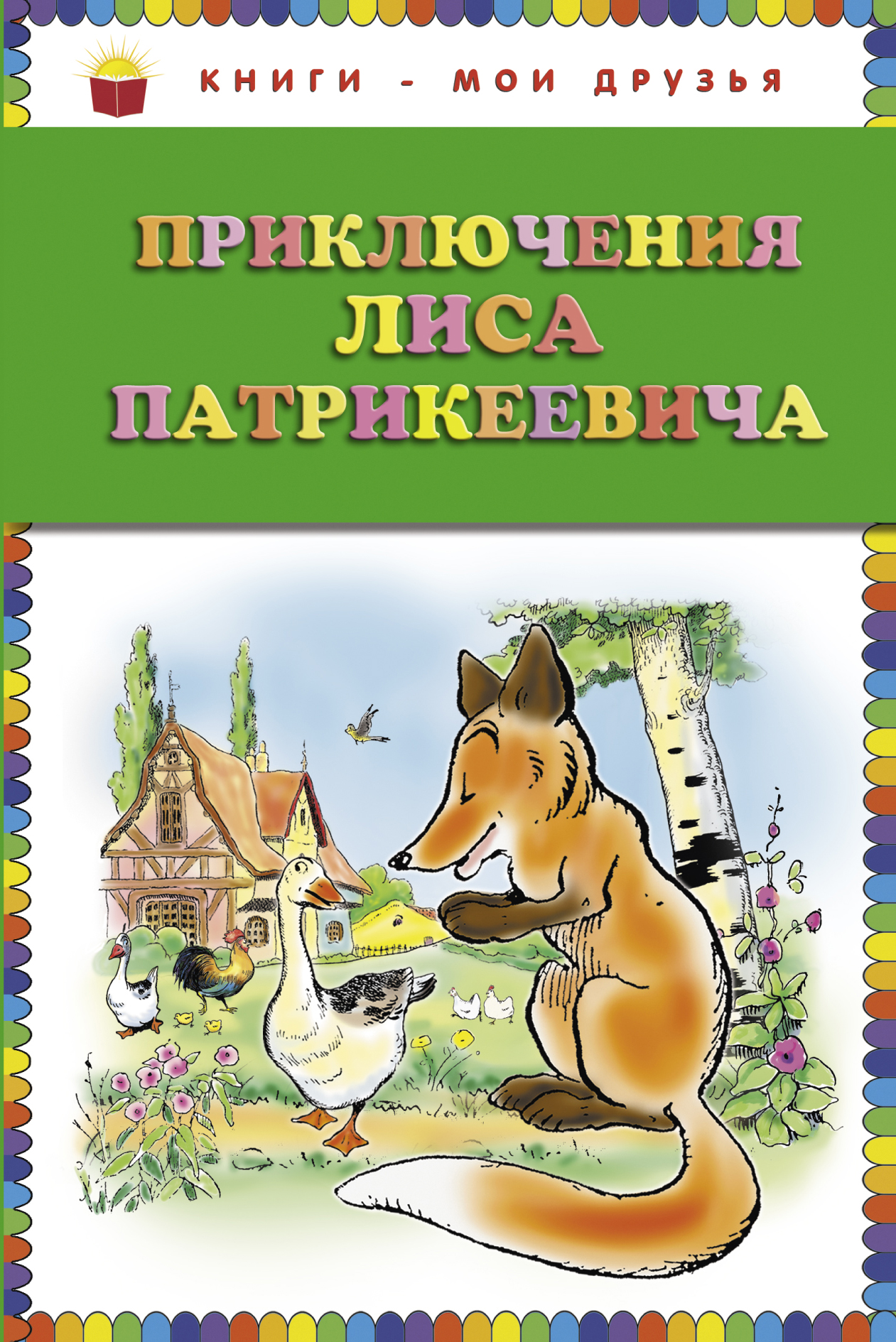 Приключения Лиса Патрикеевича (ст.кор)