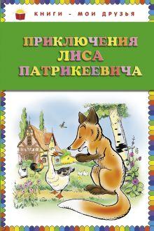Гранстрем Э. - Приключения Лиса Патрикеевича (ст.кор) обложка книги