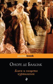 Бальзак О. де - Блеск и нищета куртизанок обложка книги