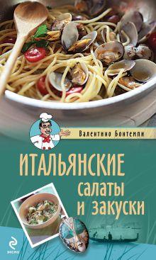 Итальянские салаты и закуски обложка книги