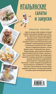 Обложка сзади Итальянские салаты и закуски Валентино Бонтемпи