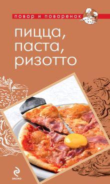 - Пицца, паста, ризотто обложка книги