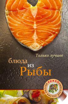 - Блюда из рыбы обложка книги
