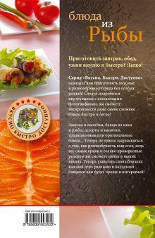 Обложка сзади Блюда из рыбы
