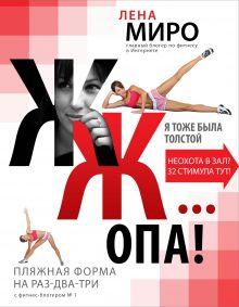 Миро Л. - ЖЖ... опа! Пляжная форма на раз-два-три с фитнес-блогером № 1 обложка книги