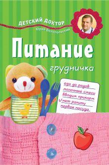 Белопольский Ю., ред. - Питание грудничка обложка книги