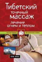 Кунга П. - Тибетский точечный массаж: Лечение огнем и теплом' обложка книги