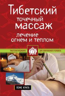 Кунга П. - Тибетский точечный массаж: Лечение огнем и теплом обложка книги