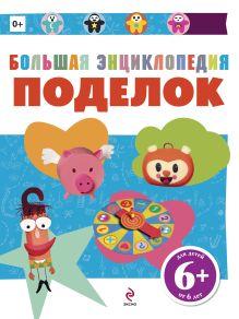 - 6+ Большая энциклопедия поделок обложка книги
