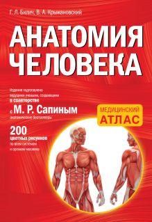Обложка Анатомия человека Билич Г.Л., Крыжановский В.А.