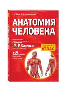 Билич Г.Л., Крыжановский В.А. - Анатомия человека обложка книги