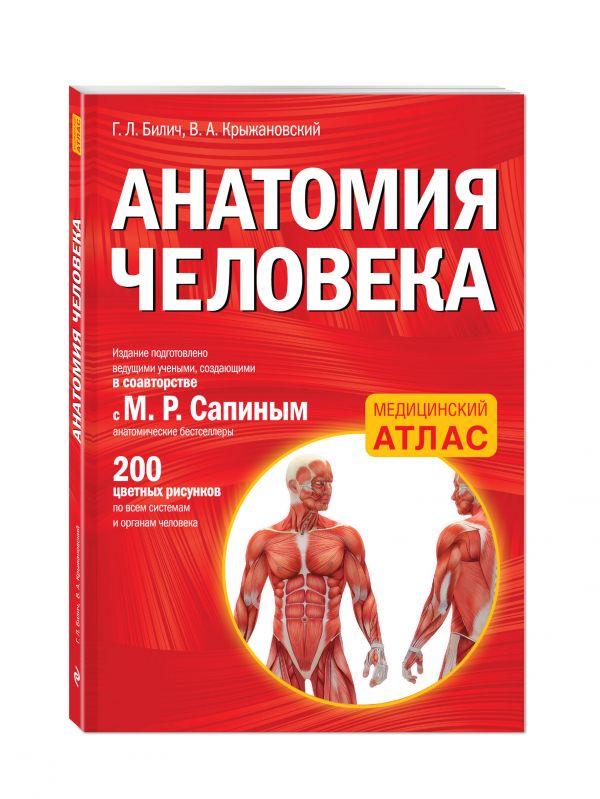Анатомия человека Билич Г.Л., Крыжановский В.А.