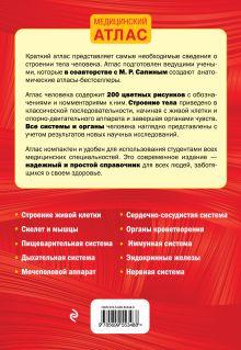 Обложка сзади Анатомия человека Билич Г.Л., Крыжановский В.А.