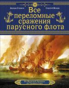 Созаев Э., Махов С. - Все переломные сражения парусного флота. От Великой Армады до Трафальгара' обложка книги