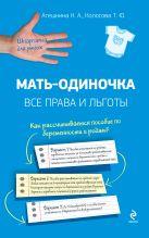Агешкина Н.А., Колосова Т.Ю. - Мать-одиночка: все права и льготы' обложка книги
