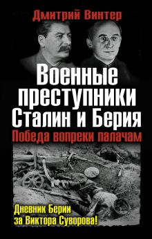 Винтер Д. - Военные преступники Сталин и Берия. Победа вопреки палачам обложка книги