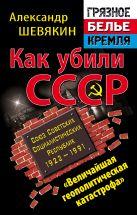 Шевякин А.П. - Как убили СССР. «Величайшая геополитическая катастрофа»' обложка книги