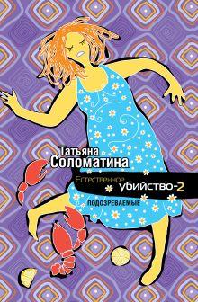 Соломатина Т.Ю. - Естественное убийство - 2. ПОДОЗРЕВАЕМЫЕ обложка книги