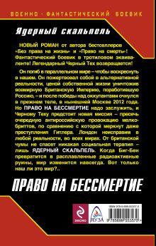 Обложка сзади Право на бессмертие. Ядерный скальпель Александр Голодный