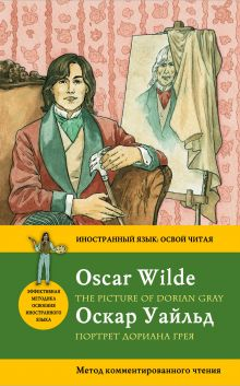 Уайльд О. - Портрет Дориана Грея= The Picture of Dorian Gray. Метод комментированного чтения обложка книги